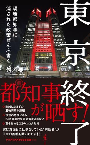 東京終了 - 現職都知事に消された政策ぜんぶ書く - / 舛添要一