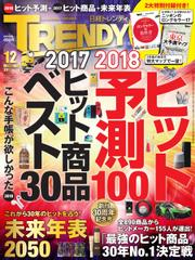 日経トレンディ (TRENDY) (2017年12月号)