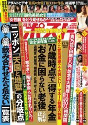 週刊ポスト (2018年1/1・5号) 【読み放題限定】