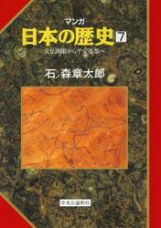 マンガ日本の歴史(古代篇) - 大仏開眼から平安遷都へ