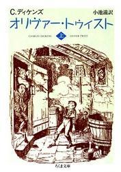 オリヴァー・トゥイスト(上) / チャールズ・ディケンズ