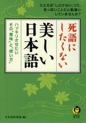 """死語にしたくない美しい日本語 ハッキリさせたい、その""""意味""""と""""使い方"""" / 日本語倶楽部"""