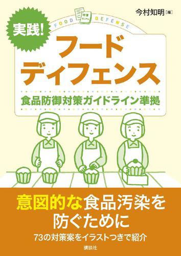 実践! フードディフェンス 食品防御対策ガイドライン準拠 / 今村知明