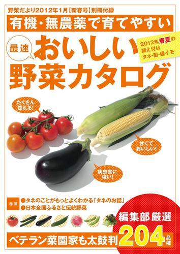野菜だより (2012年1月号別冊付録) / ブティック社編集部