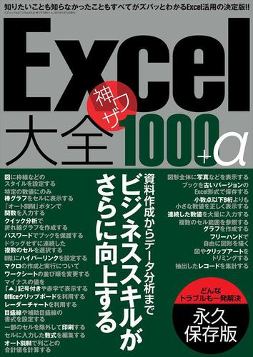 Excel大全 神ワザ1000+α / 三才ブックス