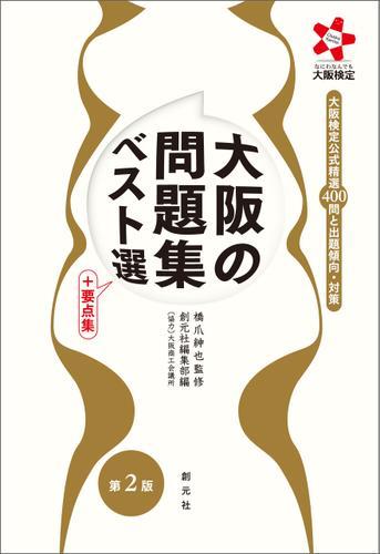大阪の問題集ベスト選 +要点集 第2版: 大阪検定公式精選400問と出題傾向・対策 / 橋爪紳也