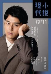 小説現代 2020年 11月号(ライト版) / 講談社