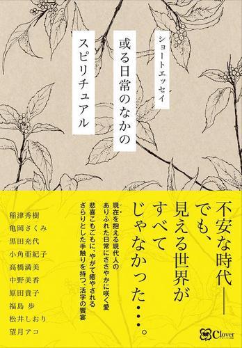 ショートエッセイ 或る日常のなかのスピリチュアル / 稲津秀樹