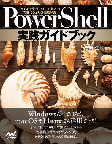 PowerShell実践ガイドブック クロスプラットフォーム対応の次世代シェルを徹底解説 / 吉崎生