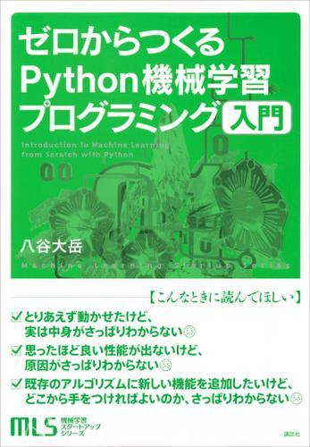 機械学習スタートアップシリーズ ゼロからつくるPython機械学習プログラミング入門 / 八谷大岳
