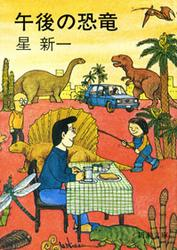 午後の恐竜 / 星新一