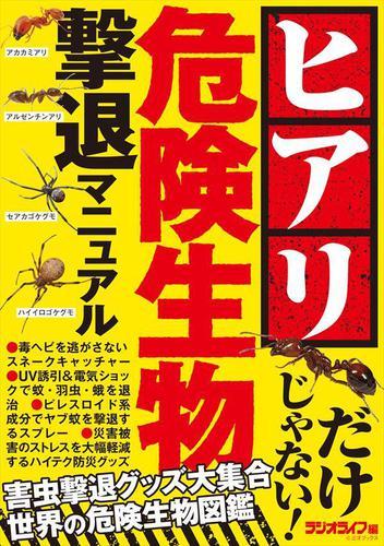 危険生物撃退マニュアル ~ヒアリ・マダニ・セアカゴケグモ~ / 三才ブックス