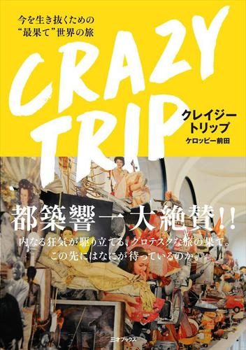 "CRAZY TRIP 今を生き抜くための""最果て""世界の旅 / ケロッピー前田"