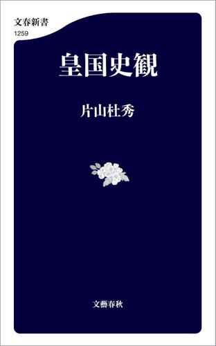 皇国史観 / 片山杜秀