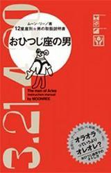 おひつじ座の男 12星座別★男の取扱説明書 / ムーン・リー