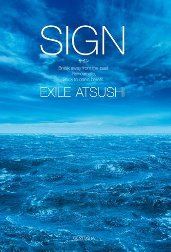 サイン / EXILE ATSUSHI
