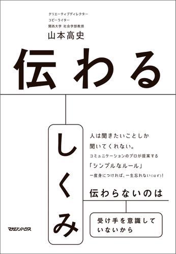 伝わるしくみ / 山本高史