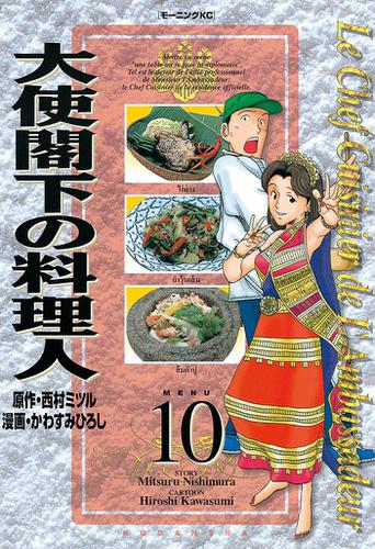 大使閣下の料理人(10) / 西村ミツル