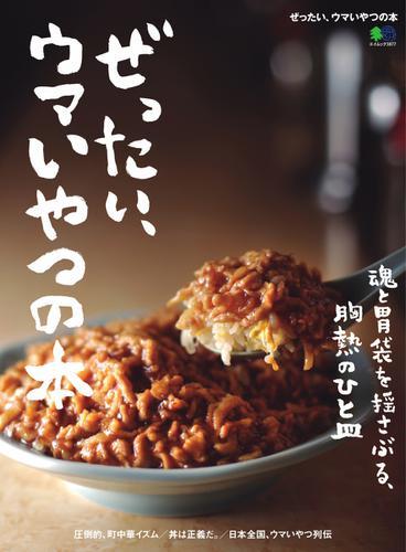 ぜったい、ウマいやつの本 (2017/11/09) / エイ出版社