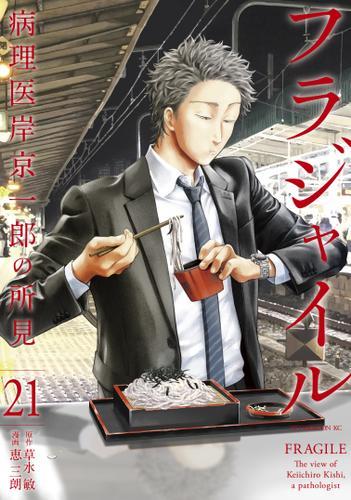 フラジャイル 病理医岸京一郎の所見(21) / 恵三朗