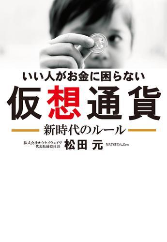 いい人がお金に困らない 仮想通貨 新時代のルール(KKロングセラーズ) / 松田元