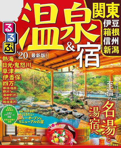 るるぶ温泉&宿 関東 伊豆箱根 信州 新潟'20 / JTBパブリッシング