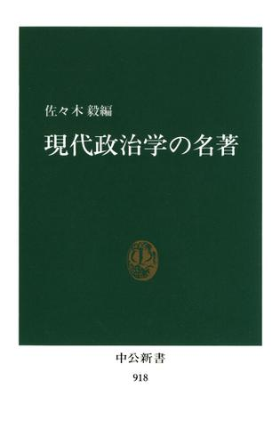 現代政治学の名著 / 佐々木毅