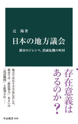 日本の地方議会 都市のジレンマ、消滅危機の町村 / 辻陽