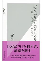 「つながり」を突き止めろ~入門! ネットワーク・サイエンス~ / 安田雪