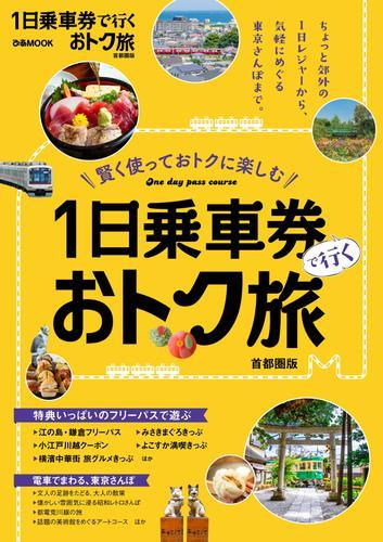 1日乗車券で行くおトク旅 首都圏版 / ぴあレジャーMOOKS編集部