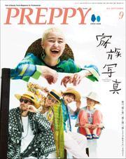 PREPPY 2021年9月号 / PREPPY編集部