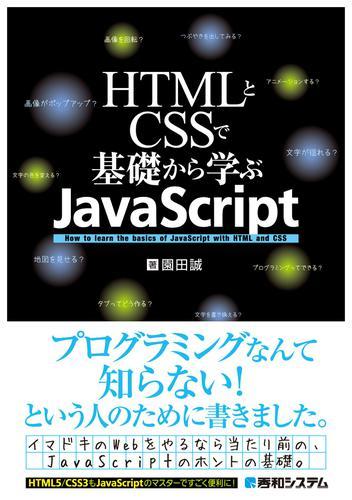 HTMLとCSSで基礎から学ぶJavaScript / 園田誠
