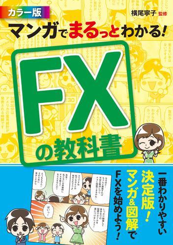 マンガでまるっとわかる! FXの教科書 カラー版 / 横尾寧子