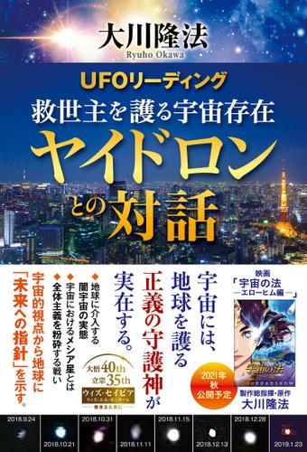 UFOリーディング 救世主を護る宇宙存在ヤイドロンとの対話 / 大川隆法