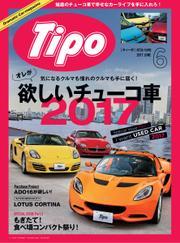 Tipo(ティーポ) (No.336)