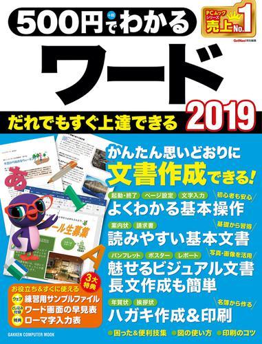 500円でわかるワード2019 / GetNavi特別編集