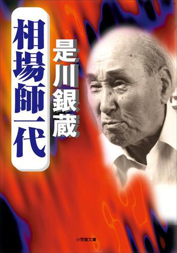 相場師一代 / 是川銀蔵