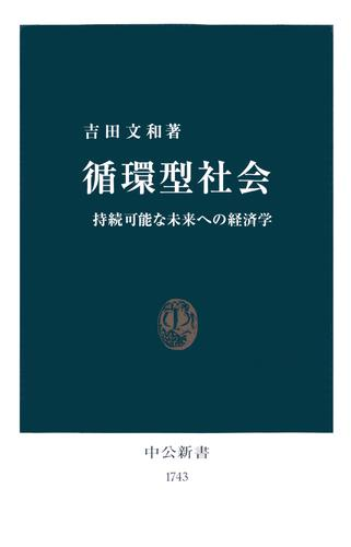 循環型社会 持続可能な未来への経済学 / 吉田文和