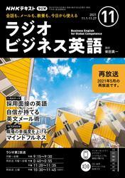 NHKラジオ ラジオビジネス英語2021年11月号【リフロー版】 / 日本放送協会