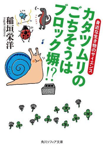 カタツムリのごちそうはブロック塀!? 身近な生き物のサイエンス / 稲垣栄洋