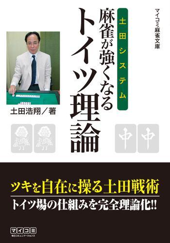 土田システム 麻雀が強くなるトイツ理論 / 土田浩翔