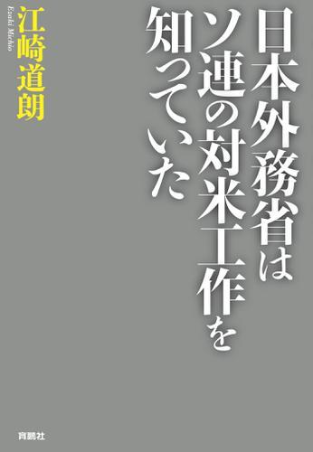 日本外務省はソ連の対米工作を知っていた / 江崎道朗