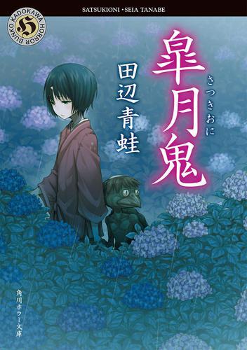 皐月鬼 / 田辺青蛙
