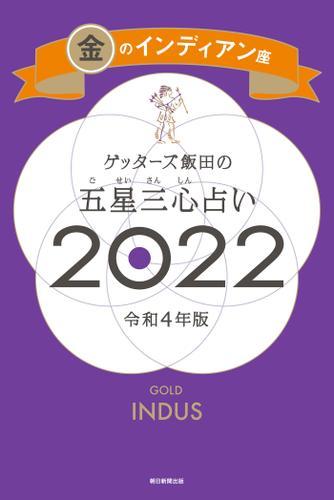 ゲッターズ飯田の五星三心占い金のインディアン座2022 / ゲッターズ飯田