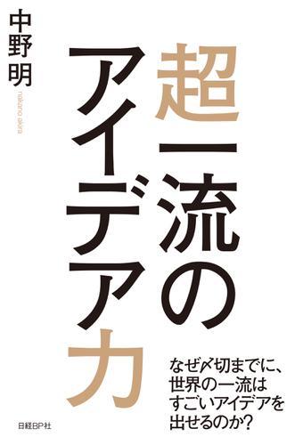 超一流のアイデア力 / 中野明