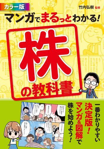 カラー版 マンガでまるっとわかる!  株の教科書 / 竹内弘樹