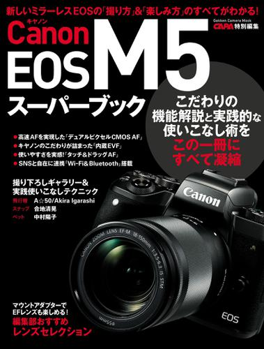 キヤノンEOS M5スーパーブック / CAPA編集部