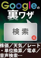 Googleの裏ワザ 検索編 / 三才ブックス