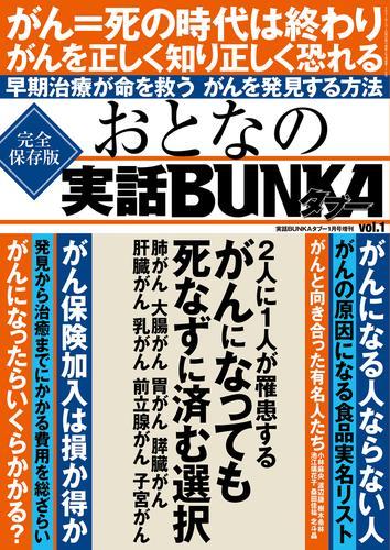 おとなの実話BUNKAタブー Vol.1 / 実話BUNKAタブー編集部