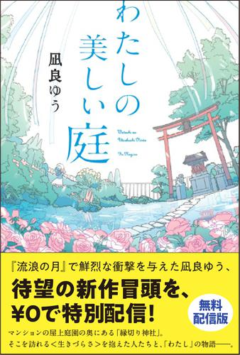 わたしの美しい庭【無料配信版】 / 凪良ゆう